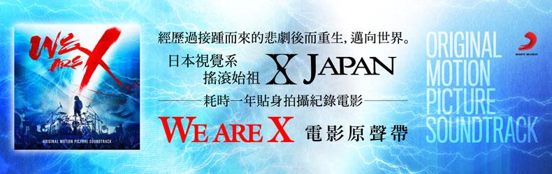 日本視覺系搖滾始祖X JAPAN紀錄電影待望登場!《WE ARE X:X JAPAN 重生之路》