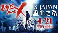 《WE ARE X:X JAPAN 重生之路》電影原版英文海報(附海報筒)