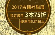 古籍社3本75折