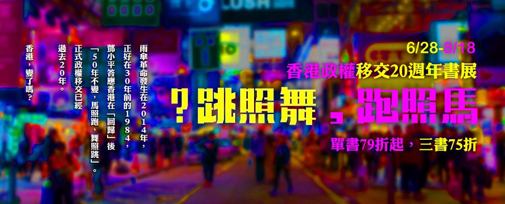馬照跑、舞照跳?香港政權移交20週年書展