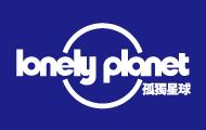 孤獨星球 Lonely Planet