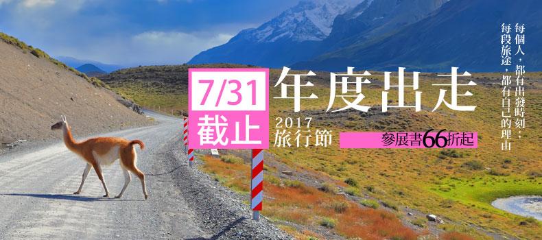 年度出走,2017旅行節書展,參展書66折起!
