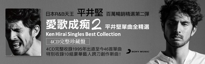 【PTT網友盛讚:現場太好聽】絕對療癒天籟!日本R&B天王「平井堅」20年傑作軌跡好評收藏
