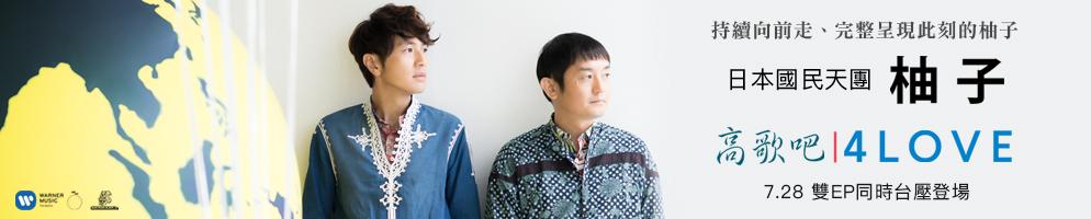 【他們的歌,一定聽過】日本國民天團「柚子」出道20年,持續向前走!收藏柚子極致醇釀的暖心元氣曲