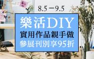 樂活DIY