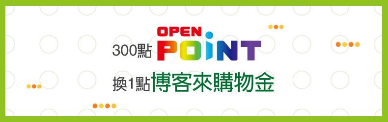博客來加入OPENPOINT點數生活圈,消費1元累1點OPENPOINT