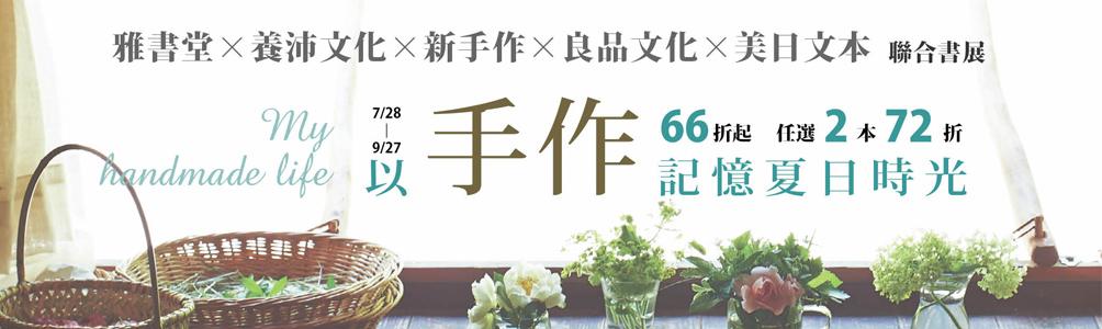 手作我的夏日時光→2017雅書堂全書系66折起,暢銷好書77折,任選2本(以上)72折