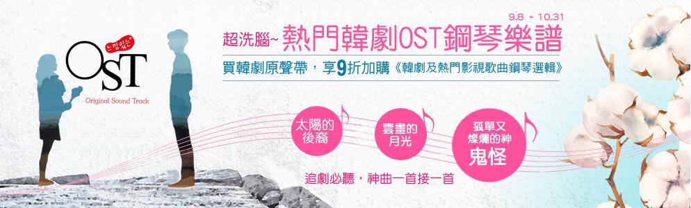 【超洗腦熱門韓劇OST】買韓劇原聲帶,享9折加購《韓劇及熱門影視歌曲鋼琴選輯》