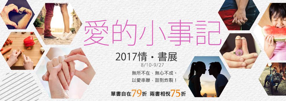 ♥ 愛的小事記 ♥ 2017情‧書展,單書自在79折、兩書相悅75折