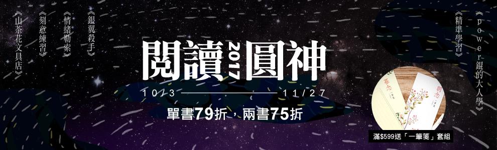 閱讀2017圓神全書系-讀者最愛100選