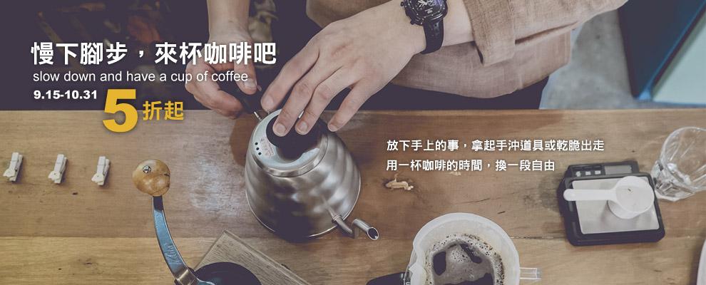 【慢下腳步,來杯咖啡吧】用一杯咖啡的時間,換一段自由。10/31前,咖啡書展5折起