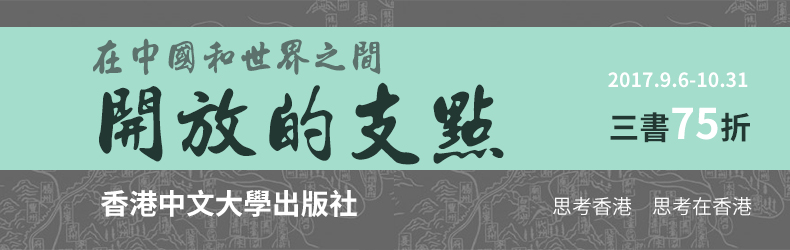 在中國和世界之間,開放的支點!香港中文大學出版社書展:思考香港,思考在香港,精選三書75折。