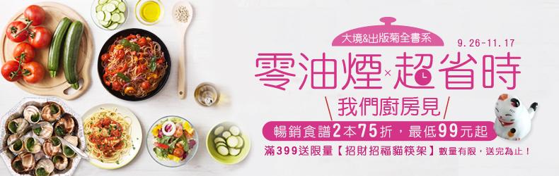 大境/出版菊暢銷食譜展加購價99元起,精選雙書合購75折,滿399送限量好禮!