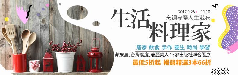 【生活料理家】蘋果屋、台灣廣廈、瑞麗美人──15家出版社聯展,最低5折起!暢銷精選3書66折