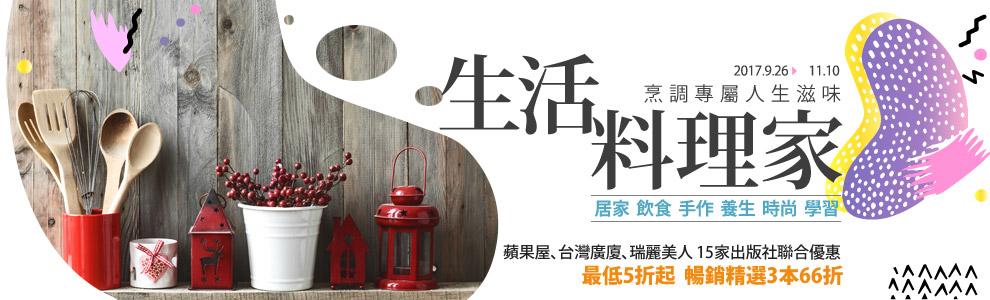 【生活料理家】2017蘋果屋、台灣廣廈、瑞麗美人──15家出版社聯合優惠,5折起