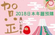 2018年曆預購