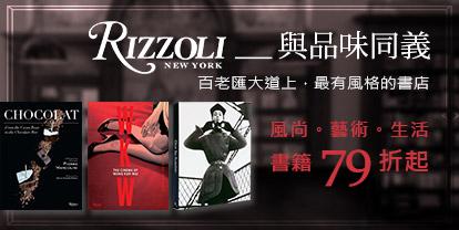 Rizzoli 社方展