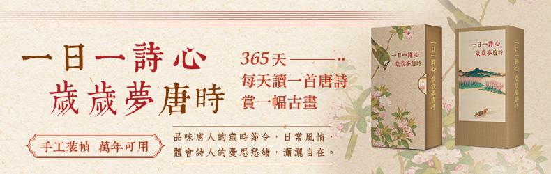 每天讀一首唐詩、賞一幅古畫,品味唐人的歲時節令與日常風情。手工裝幀萬年可用唐詩日曆,限量發售中!