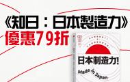 知日:日本製造力