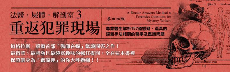 157道離奇謀殺手法現場還原,《法醫.屍體.解剖室3》