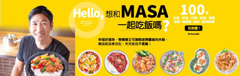 各國米飯料理大集合!Hello  Hello,想和MASA一起吃飯嗎?