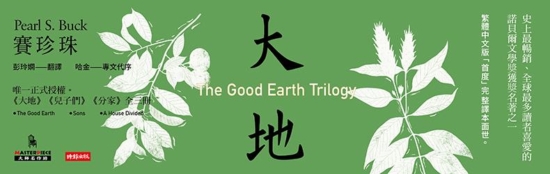 諾貝爾文學獎得主賽珍珠傳世經典《「大地」三部曲》繁體中文版首次完整譯本