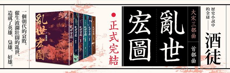 歷史小說中的金庸,酒徒驚蟄人心闇黑鉅作《亂世宏圖》正式完結,限時特價7折