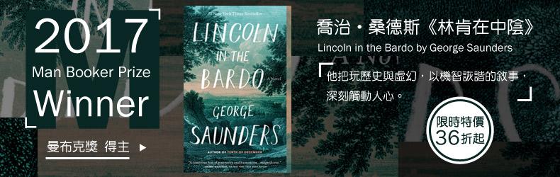 2017曼布克文學獎,得獎的是喬治‧桑德斯《林肯在中陰》