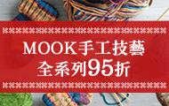 11/7~11/30 MOOK手工技藝全系列 95折
