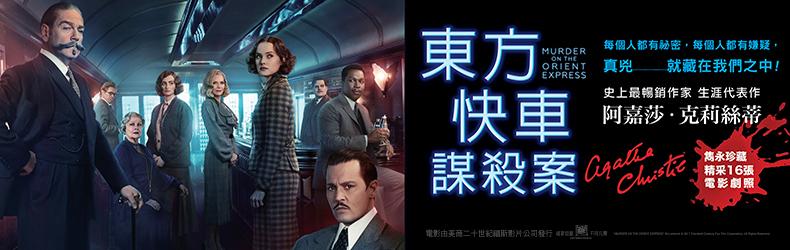 火車上的偶然並没有巧合,所有的一切都是精心安排!《東方快車謀殺案》12/8改編電影上映