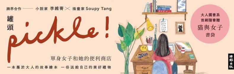 小說家 李維菁 ╳ 插畫家  Soupy Tang首度跨界合作,一本屬於大人的故事繪本《罐頭 pickle!》