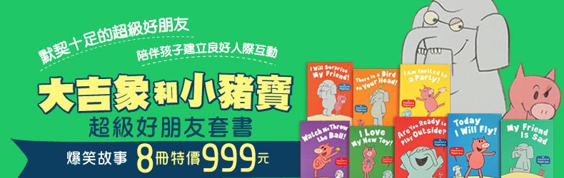 大吉象與小豬寶來囉~最不像彼此卻默契十足的好朋友,爆笑故事引導孩子學習人際相處,8冊合售特價999元!