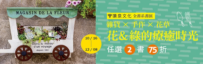 2017噴泉全書系書展,單書79折,2本(以上)75折