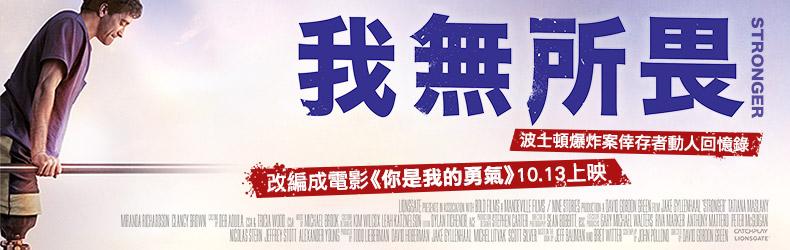 10/13上映!波士頓馬拉松爆炸案改編,傑克葛倫霍主演【你是我的勇氣】電影原著搶先看!