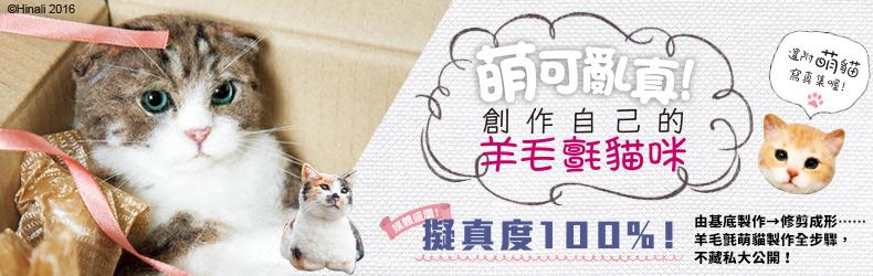 令人歎為觀止的超擬真羊毛氈貓咪。《萌可亂真!創作自己的羊毛氈貓咪》