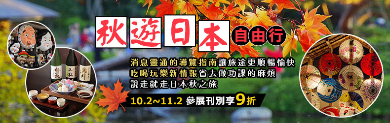 秋遊日本自由行 10.2~11.2 參展刊別享9折