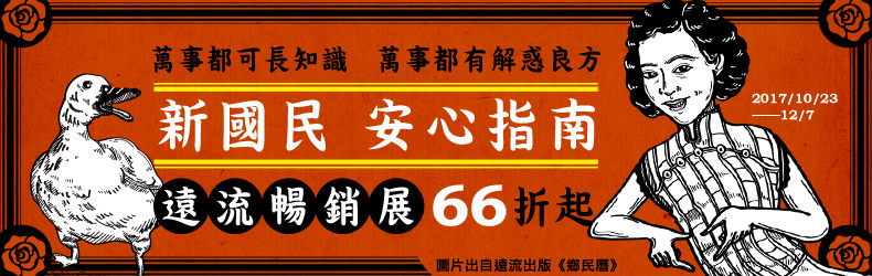 【新國民 安心指南】2017遠流暢銷展,66折起