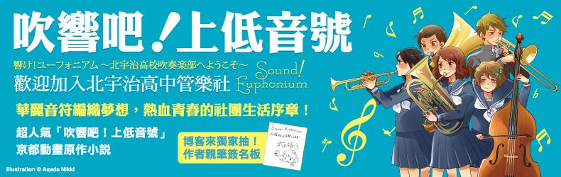 京阿尼人氣校園動畫原著《吹響吧!上低音號:歡迎加入北宇治高中管樂社》