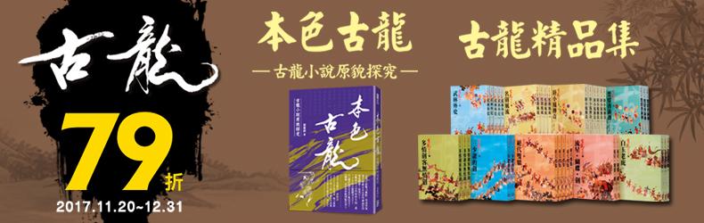 【本色古龍】永遠的經典古龍小說延伸展,暢銷精選7折起