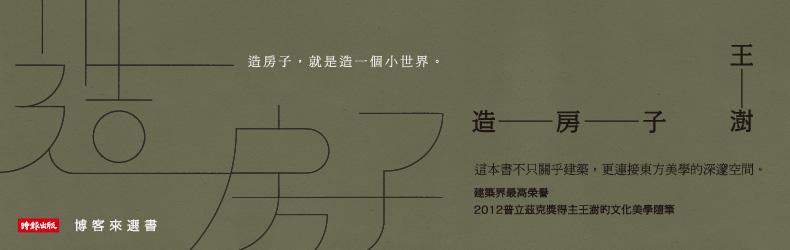 【博客來選書】普立茲克獎得主王澍的文化美學隨筆《造房子》