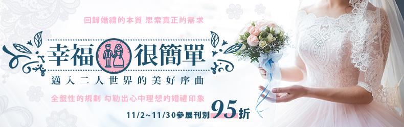 【MOOK】幸福很簡單,勾勒出心中理想的婚禮印象!11/2~11/30參展刊別95折