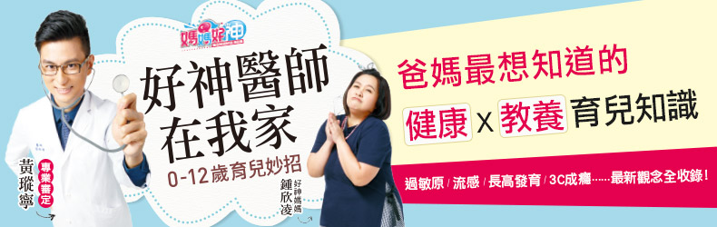 最受媽媽喜愛的育兒節目【媽媽好神】出書了!黃瑽寧醫師專業審訂《好神醫生在我家》