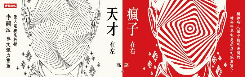 「這個世界,究竟是什麼樣的?一本顛覆虛幻與真實之書《天才在左 瘋子在右》