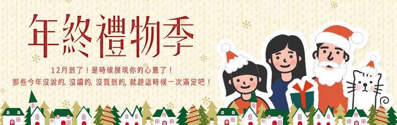 【2017年終禮物季】11/15-12/31你我都滿足的禮物提案!參展商品6折起!