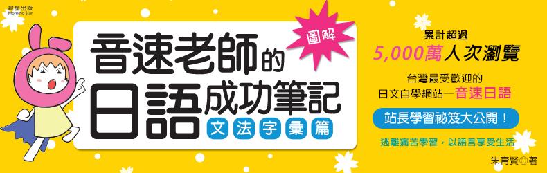 超過5,000萬人次瀏覽,台灣最受歡迎的日文自學網站,站長學習祕笈大公開,體會秒懂文法的快感!