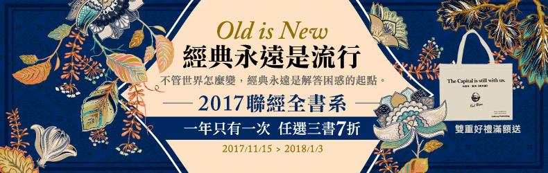 Old is New 經典永遠是流行!【2017聯經全書系書展】三書7折,超值49折起,滿額再送限量帆布提袋