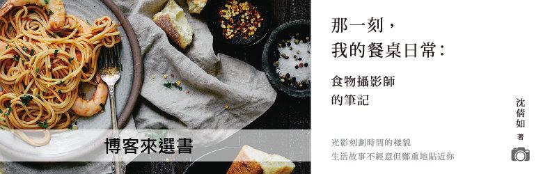 【博客來選書】飲食是生活,料理是日常。沈倩如的食物攝影師的筆記