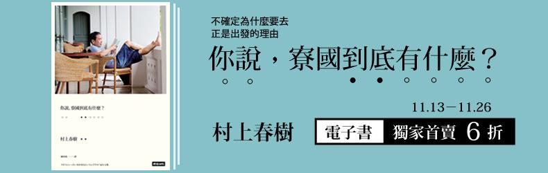 村上春樹電子書獨家首賣6折!最有溫度的行旅書寫《你說,寮國到底有什麼﹖》
