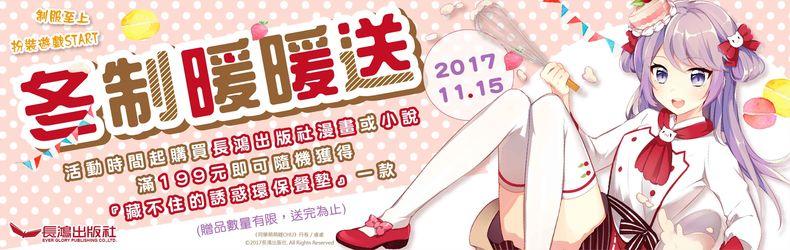 【冬制暖暖送】長鴻動漫展,全面85折!