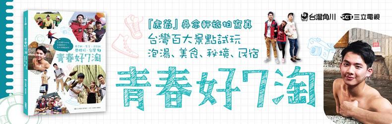 百大景點試玩!吳念軒、菜子、馮先鉑帶路玩台灣──《青春好7淘》